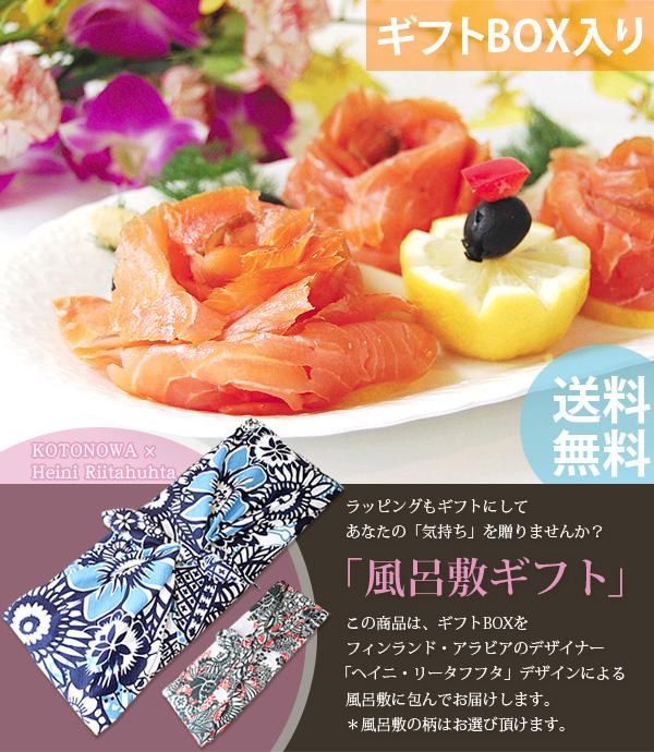 【風呂敷ギフト】 スモークサーモン フィレ 700g (プリスライス)
