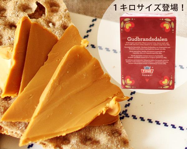 スキクイーン ゴートチーズ (GJETOST) 1kg