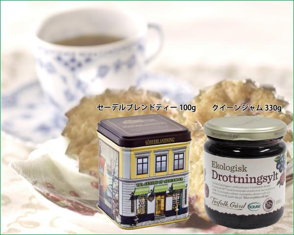 クイーンジャム&北欧紅茶(セーデルブレンド)セット 【送料無料】