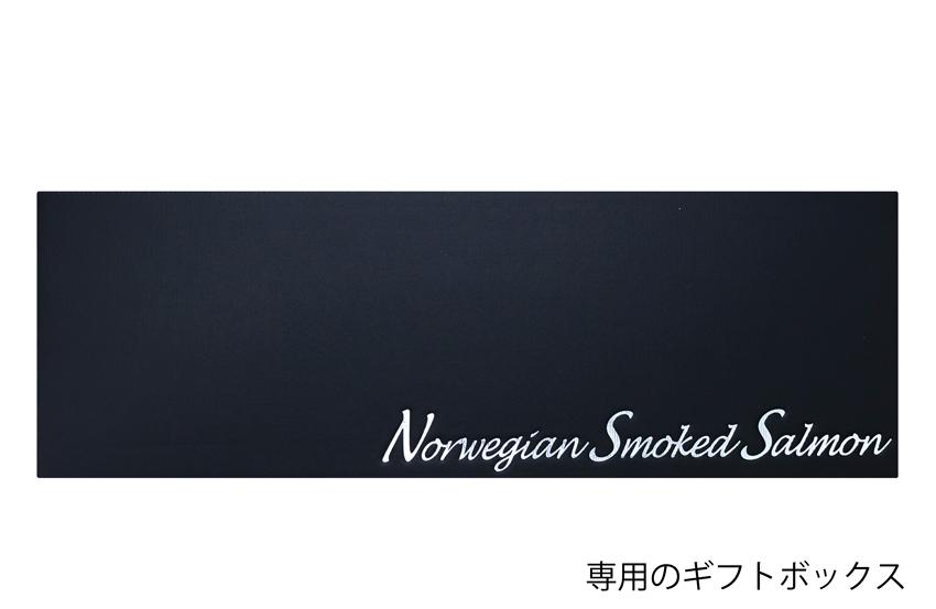 【送料無料】Troll スモークサーモン フィレ(ホール)1kg