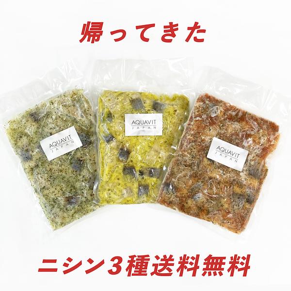 【送料無料】帰ってきたニシンマリネ3種セット【8月限定】
