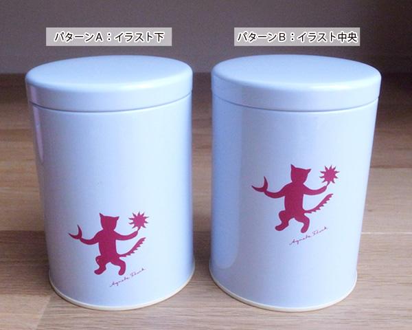 アグネータ・フロック 白缶