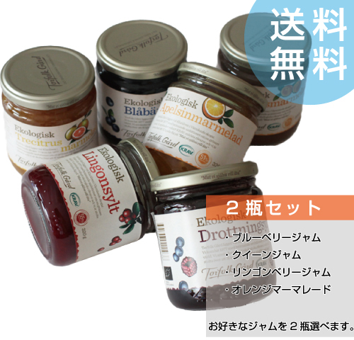北欧ジャム2瓶セット 【送料無料】