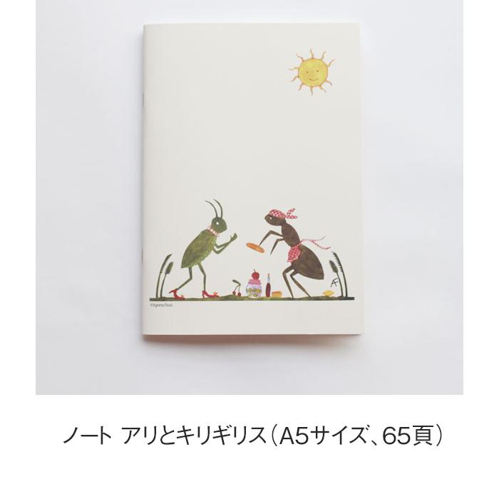 アグネータ・フロック ステーショナリーセット【20周年感謝祭 送料無料】