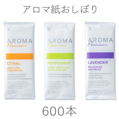 【抗菌 紙おしぼり】 アロマプレミアム 600枚入 香り3種 | FSX