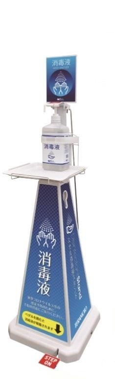 ミセル 消毒スタンド(足踏み式) POP1面・4面 小/大 テラモト