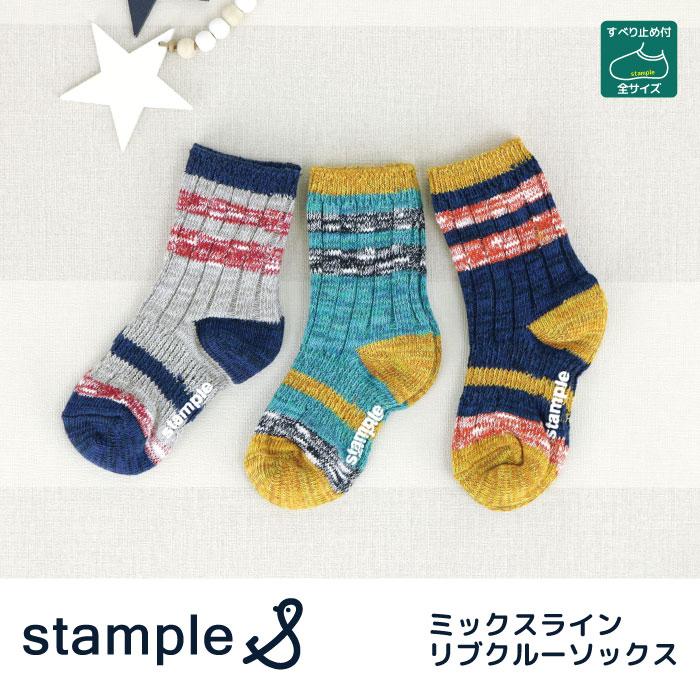 stample ミックスラインリブクルーソックス 靴下 くつ下 キッズ 子供