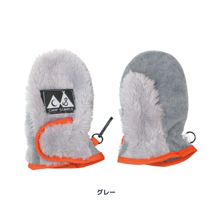 キャンプスタンプル camp stample  ボアフリースベビーミトン 防寒 手袋