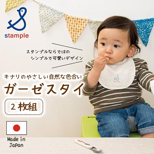 スタンプル stample 日本製 ガーゼスタイ 2枚組 ベビー 赤ちゃん 新生児 スタイ よだれかけ ビブ