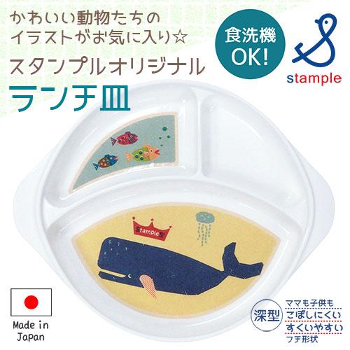 スタンプル stample 日本製ベビー食器 ランチ皿 深型 離乳食 出産祝い 食器 おすすめ