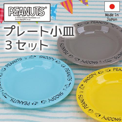 日本製 スヌーピー 小皿3個セット プラスチック アウトドア ピクニック PT-21