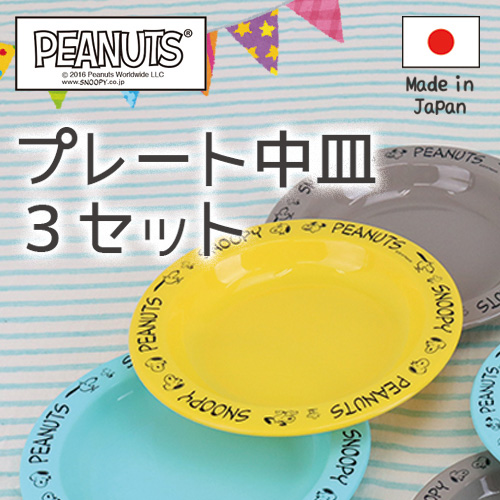 日本製 スヌーピー 中皿3個セット プラスチック アウトドア ピクニック スタッキング PT-22