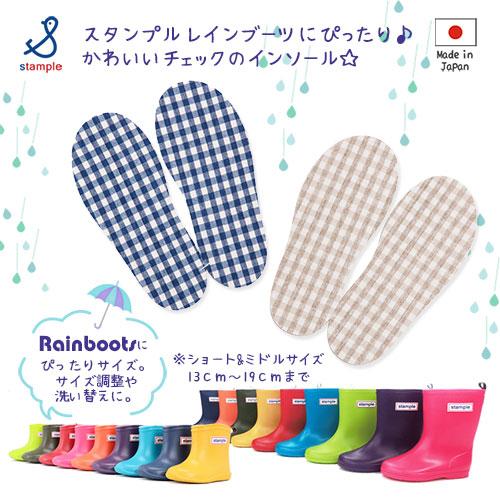 stample スタンプル レインブーツ用インソール 長靴 キッズ用レインブーツ 子供長靴 梅雨