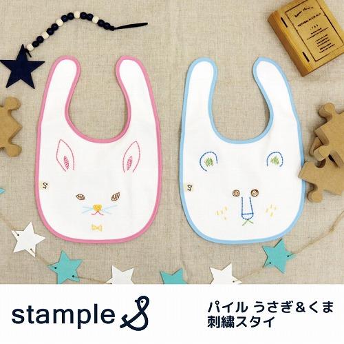 スタンプル stample 日本製 パイル うさぎ&くま刺繍スタイ