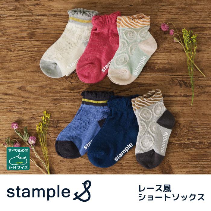 stample スタンプル レース風 ショートソックス3足組 靴下 くつ下 キッズ 子供