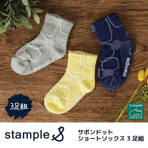 stample スタンプル サボンドットショートソックス3足組 靴下 くつ下 キッズ 子供 親子お揃い