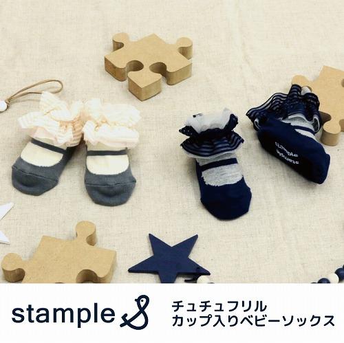 スタンプル stample  日本製 チュチュフリルカップ入りベビーソックス