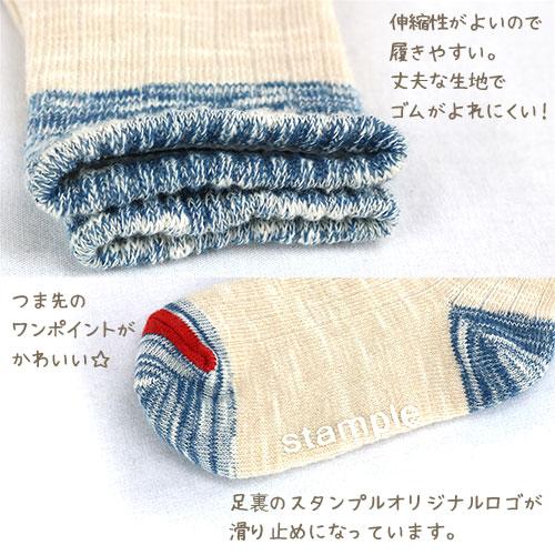 スタンプル stample 子供靴下 切り替えマーブルソックス 靴下 3足1000円