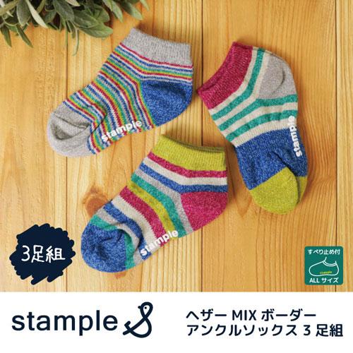 stample スタンプル ヘザーMIXアンクルソックス 3足組 靴下 くつ下 キッズ 子供