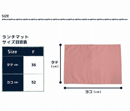 スタンプル stample ガールズランチマット ランチョンマット キッズ 子供 入園 入学 幼稚園 保育園 小学校 女の子 ピンク