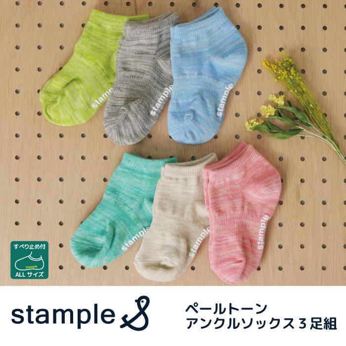stample スタンプルペールトーンアンクルソックス 3足組 靴下 くつ下 キッズ 子供