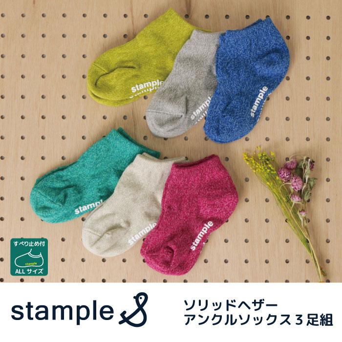 stample スタンプル ソリッドヘザーアンクルソックス 3足組 靴下 くつ下 キッズ 子供