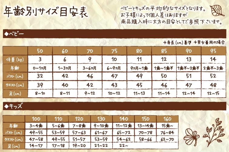 stample  日本製 アニマルベビーハイソックス