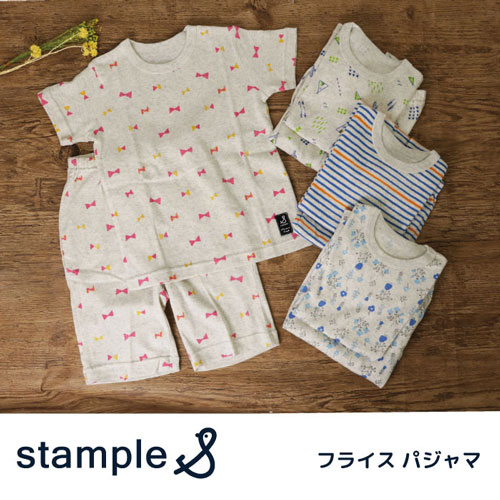stample スタンプル フライスパジャマ ルームウエア 綿100% 子供