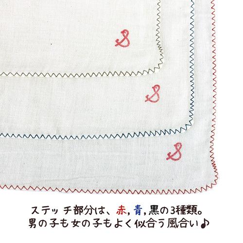スタンプル stample 日本製 ガーゼ ハンカチ 3枚組 ベビー・キッズ