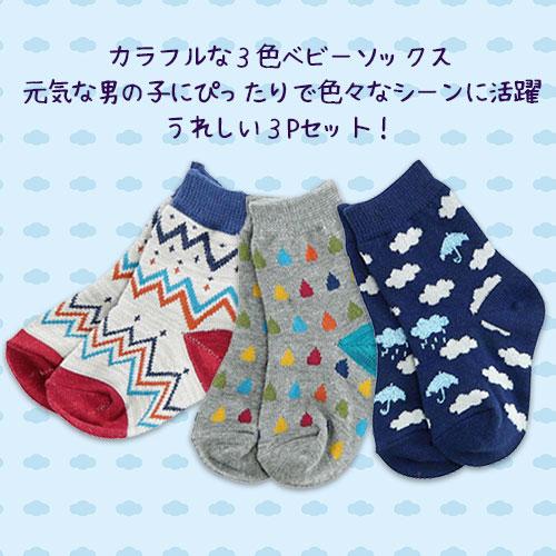 スタンプル stample 3Pベビー靴下・赤ちゃん靴下・新生児靴下・男の子