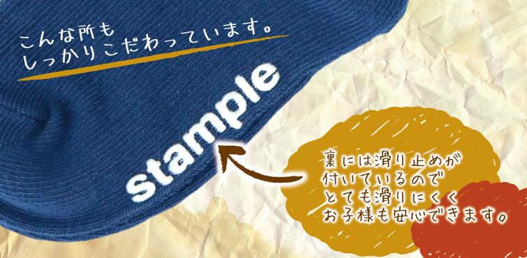 スタンプル stample 女の子♀ショートソックス 3P