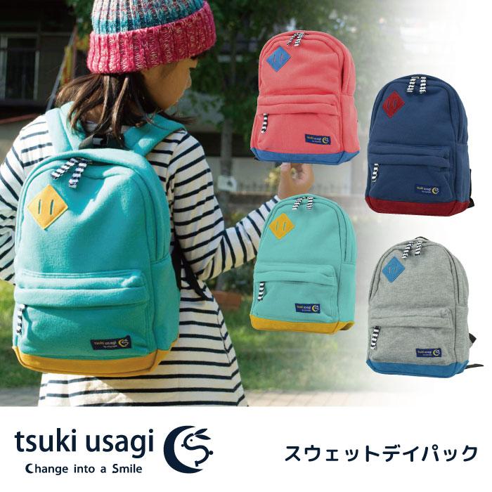 ツキウサギ(tsuki usagi) スウェットデイパック かばん カバン リュック キッズ 子供 入園 幼稚園 保育園 男の子 女の子 ピンク