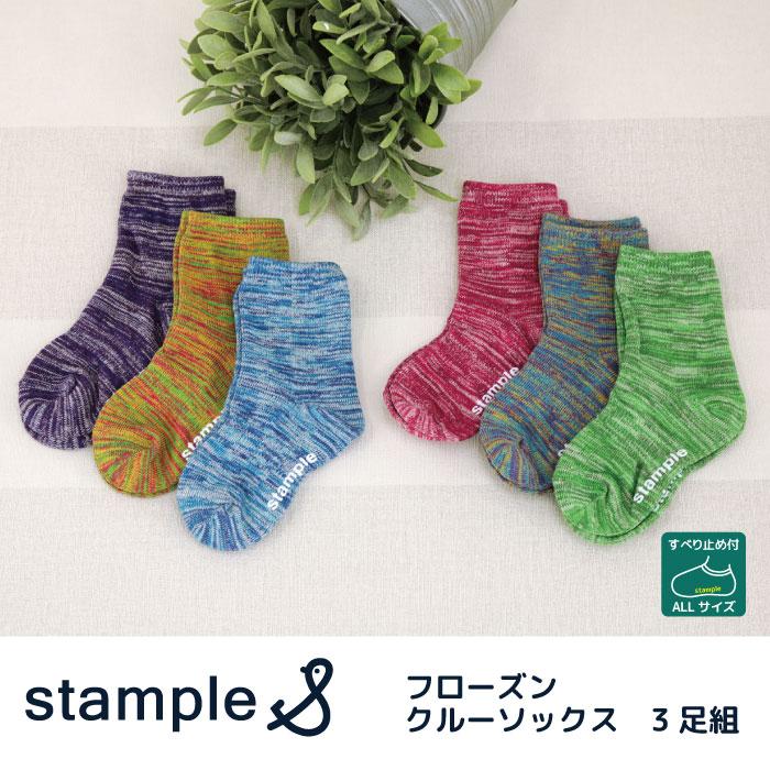 スタンプル stample 子供靴下 フローズンクルーソックス  3足1000円