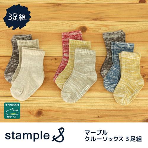 スタンプル stample 子供靴下 マーブルソックス 靴下 3足1000円