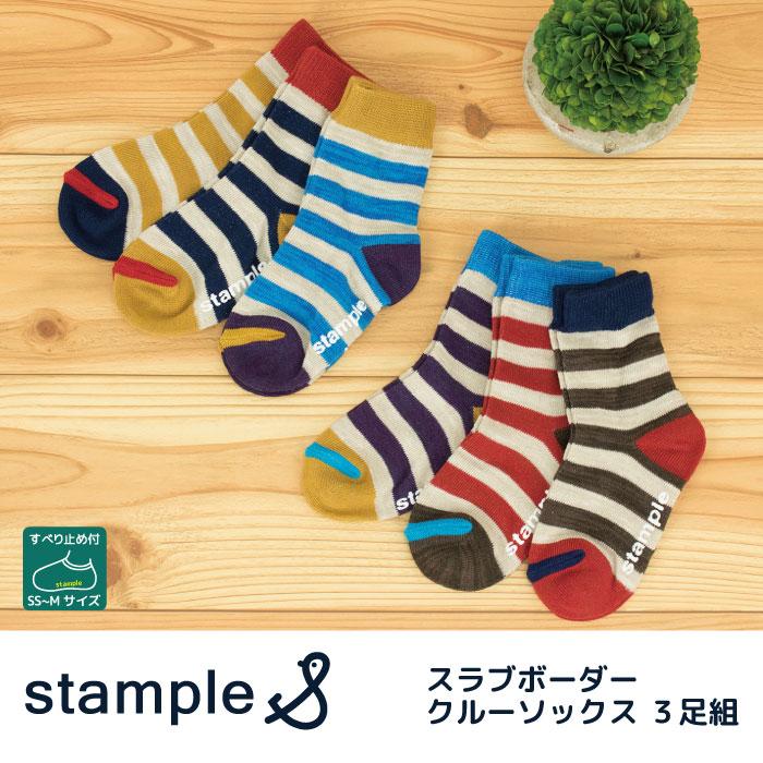 スタンプル stample 子供靴下 スラブボーダークルーソックス  3足1000円