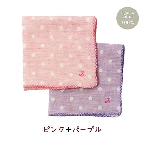 スタンプル stample 日本製 オーガニックコットン ドット ダブルガーゼ ハンカチ 2枚組 ピンク