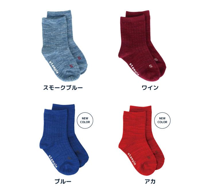 【新色追加!】スタンプル stample スタンダードクルーソックス 靴下 くつ下 キッズ 子供