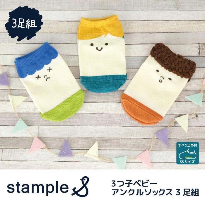 スタンプル stample 3つ子ベビーアンクルソックス 3足組