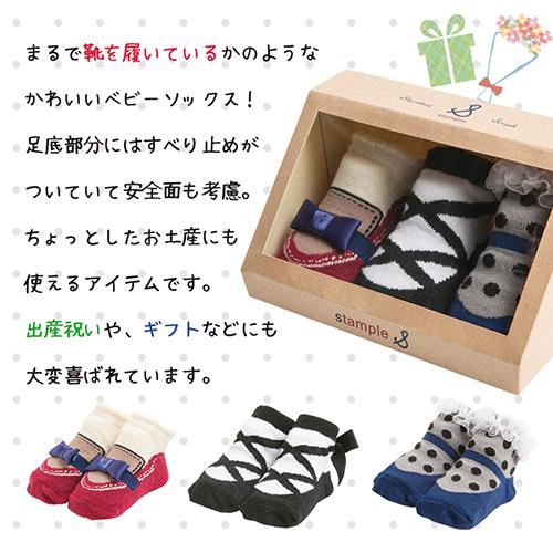 スタンプル stample 女の子 シューズ風ベビーソックス 3足組 ベビー靴下・赤ちゃん靴下・新生児靴下