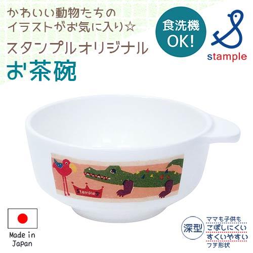 スタンプル stample 離乳食食器 日本 ベビー食器 茶碗  離乳食/出産祝い 食器/おすすめ