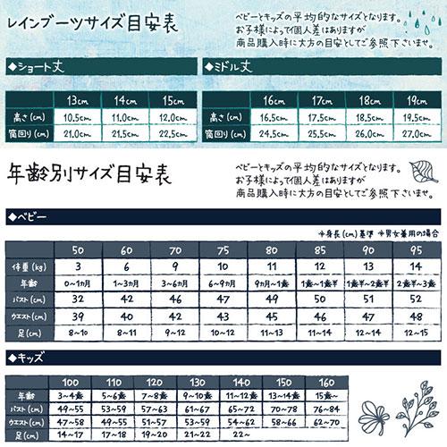 スタンプル(stample)  レインブーツ キッズ レインシューズ 日本製 キッズ 子供 長靴 女の子 男の子 雪遊び ジュニア 75005