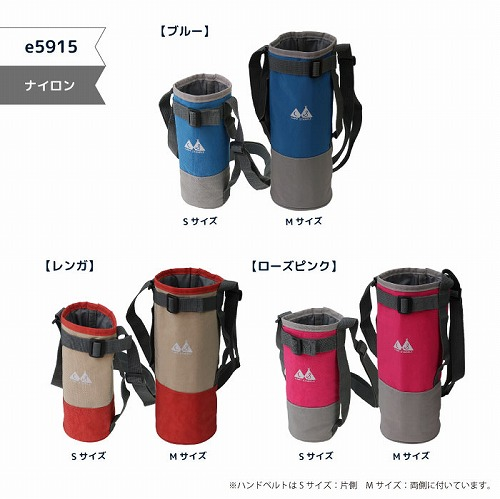 stample スタンプル ナイロン水筒カバー  マグボトル アウトドア