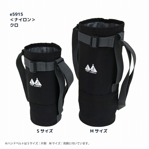 stample スタンプル 水筒カバー  マグボトル アウトドア e5915 e6031 500ml  1L