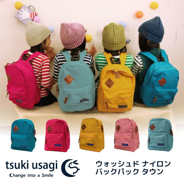 【tsuki-usagi】 ウォッシュドナイロンバックパック タウン キッズ・子どもリュックサック ピンク イエロー ターコイズ カーキ かばん カバン 子供 幼稚園 保育園