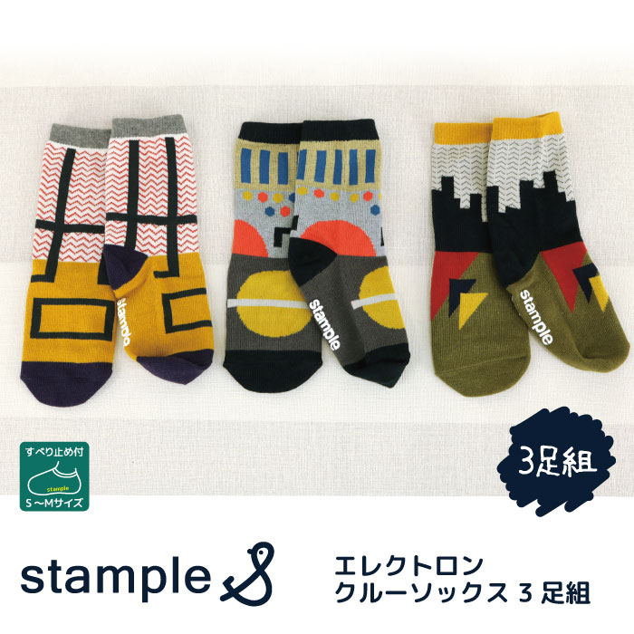 stample エレクトロン クルーソックス3足組 靴下 くつ下 キッズ 子供
