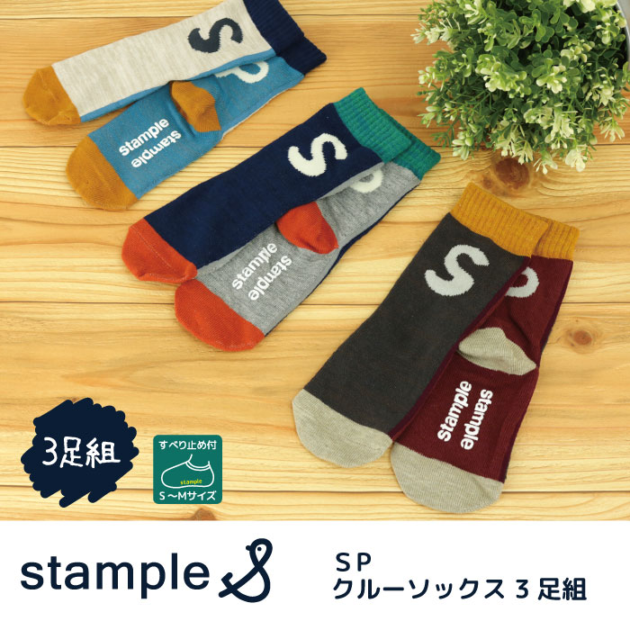 stample SP クルーソックス3足組 靴下 くつ下 キッズ 子供