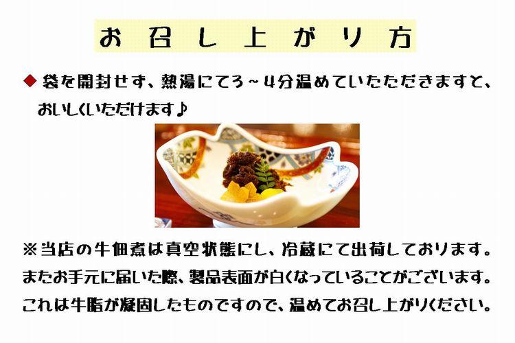 牛肉佃煮<化粧箱入>3ヶ