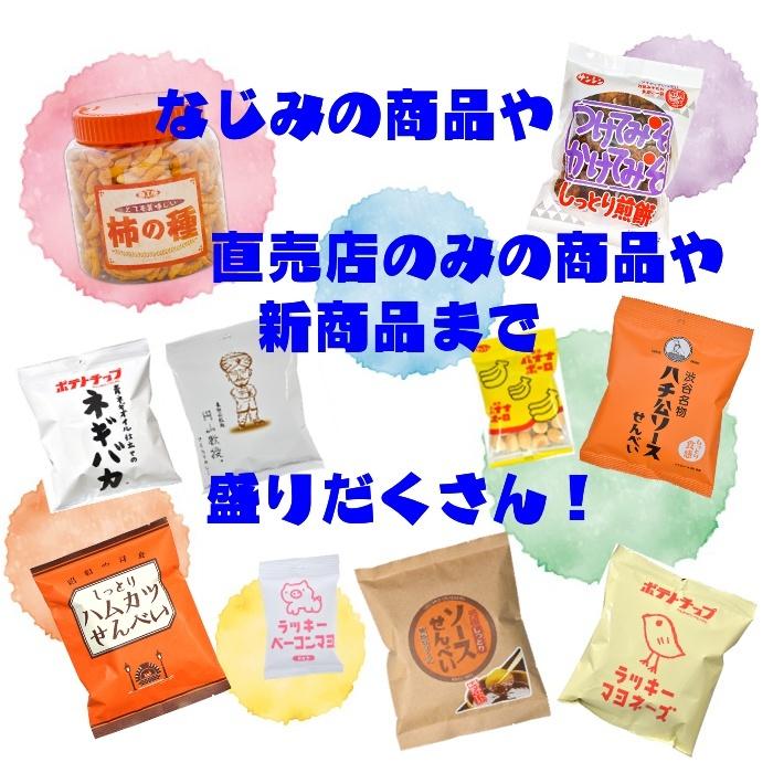 あられちゃん家ミニ売店BOX