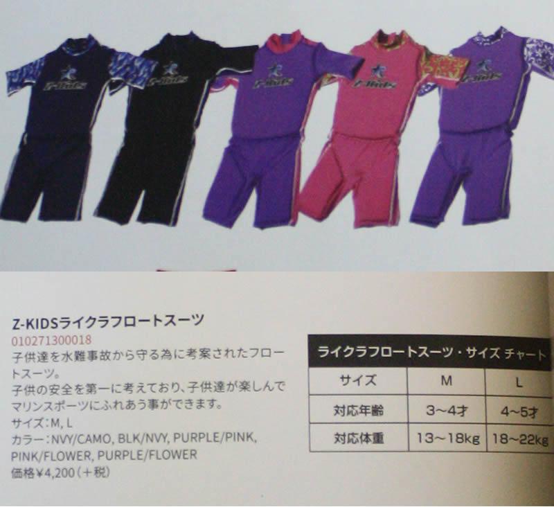 【新品】 Z-KIDS ( ゼットキッズ ) ライクラ フロート スーツ [Purple] 子供用 Lサイズ ラッシュガード