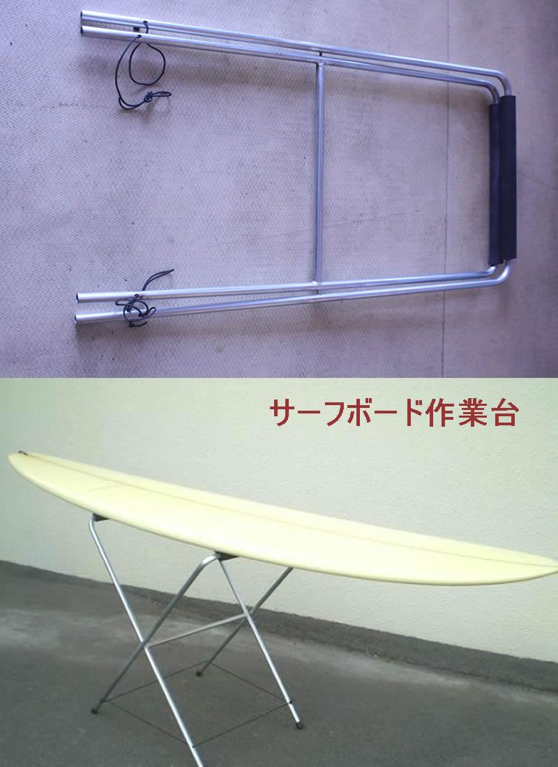 【新品】ワンタッチ サーフボード作業台 軽量でコンパクト収納可能 便利グッズ サーフボード台